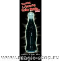 Vanishing & Appearing Coke Bottle (Full)